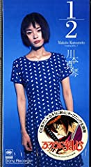 川本真琴「1/2」のCDジャケット