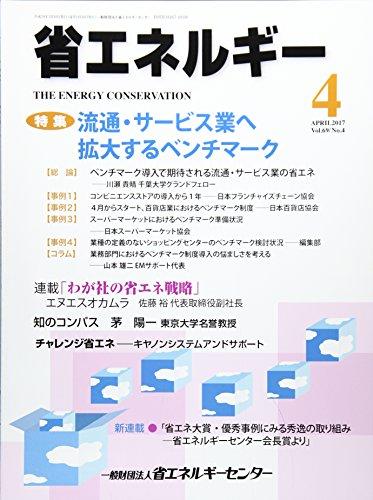 省エネルギー 2017年 04 月号 [雑誌]