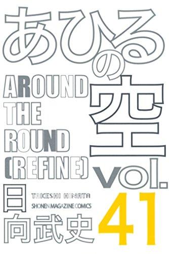 あひるの空(41) AROUND THE ROUND[REFINE] (週刊少年マガジンコミックス)