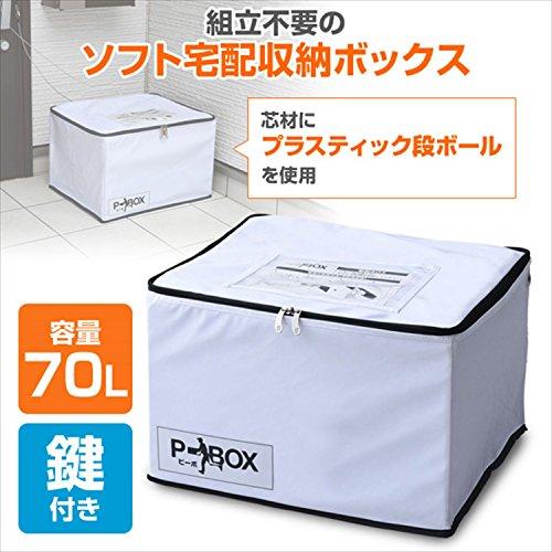 山善(YAMAZEN) ソフト宅配収納BOX P-BOX ピーボ 簡易固定 軽量 折りたたみ可能 印鑑ポケット 盗難防止ワイヤー 鍵付き 70リットル ASPB-1