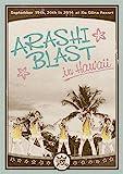 ARASHI BLAST in Hawaii(通常盤) [DVD]/