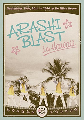 ARASHI BLAST in Hawaii(通常盤) [D...