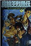 魔狼王烈風伝 (5) (Dengeki comics EX)