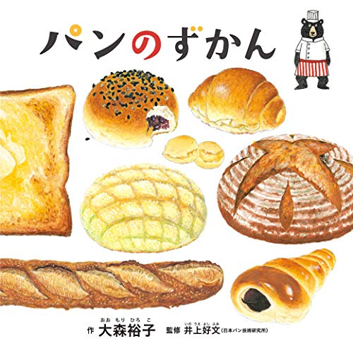 パンのずかん (コドモエのえほん)