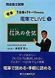 司法書士試験 電車でLIVE〈1〉信託の登記 (電車でlive 電車1往復で1テーマがわかる)