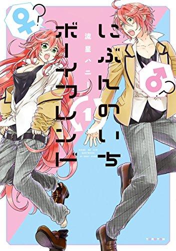 にぶんのいちボーイフレンド 1【電子限定かきおろし付】 (ゆるよんコミックス)