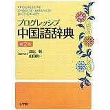 プログレッシブ中国語辞典 第2版