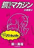 銅ちゃんマガジン分冊版4 (萬福館)