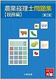 農業経理士問題集 税務編 第2版