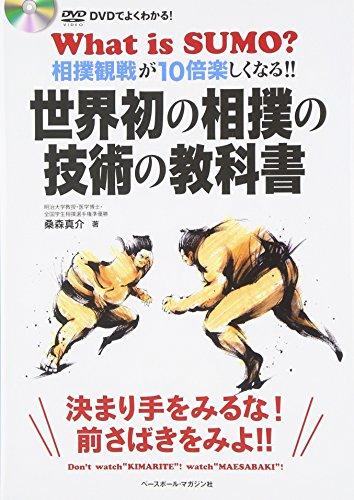 世界初の相撲の技術の教科書―DVDでよくわかる!相撲観戦が1...