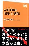 人事評価の「曖昧」と「納得」 (NHK出版新書)