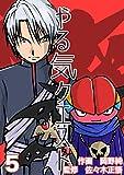 やる気クエスト(5) (純コミックス)