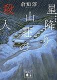 新装版 星降り山荘の殺人 (講談社文庫)