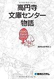 「高円寺文庫センター物語」販売ページヘ