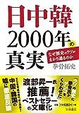 日中韓2000年の真実 (扶桑社文庫)