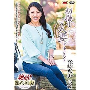 初撮り人妻ドキュメント 高崎恵美 センタービレッジ [DVD]