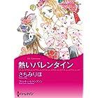 動物たちが結んだ絆 テーマセット vol.2 (ハーレクインコミックス)