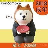 お正月 置物 陶器 かわいい 戌年 2018年 デコレ コンコンブル 柴犬お屠蘇 decole concombre