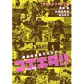 コエキタ! ! VOL.3 (<DVD>)