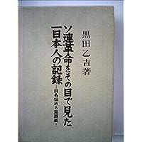 Amazon.co.jp: 黒田 乙吉: 本