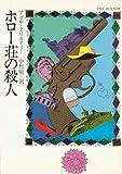 ホロー荘の殺人 (ハヤカワ・ミステリ文庫 1-28)