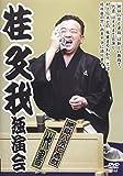 DVD>桂文我独演会「地獄八景亡者戯」「代書」 (<DVD>)