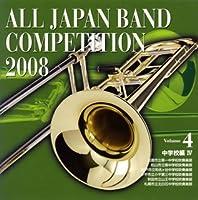 全日本吹奏楽コンクール2008 Vol.4<中学校編IV>