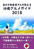 島の不動産屋さんが教える「沖縄グルメガイド」2018: 【2018年度版】