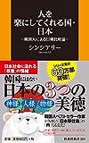 人を楽にしてくれる国・日本~韓国人による日韓比較論~ (扶桑社新書) 画像
