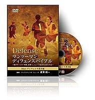 バスケットボール 教材 DVD マンツーマンディフェンスバイブル~相手チームの「時間」を奪い、シュートを落とさせる方法~