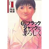 新ブラックジャックによろしく 1(移植編) (ビッグコミックススペシャル)