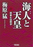 海人と天皇 中 (朝日文庫)