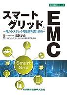 スマートグリッドとEMC -電力システムの電磁環境設計技術- (設計技術シリーズ)