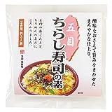 金沢浅田屋 五目ちらし寿司の素(2合用)