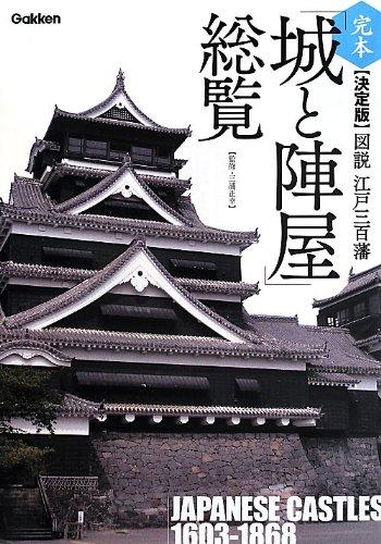 完本 【決定版】 図説 江戸三百藩「城と陣屋」総覧