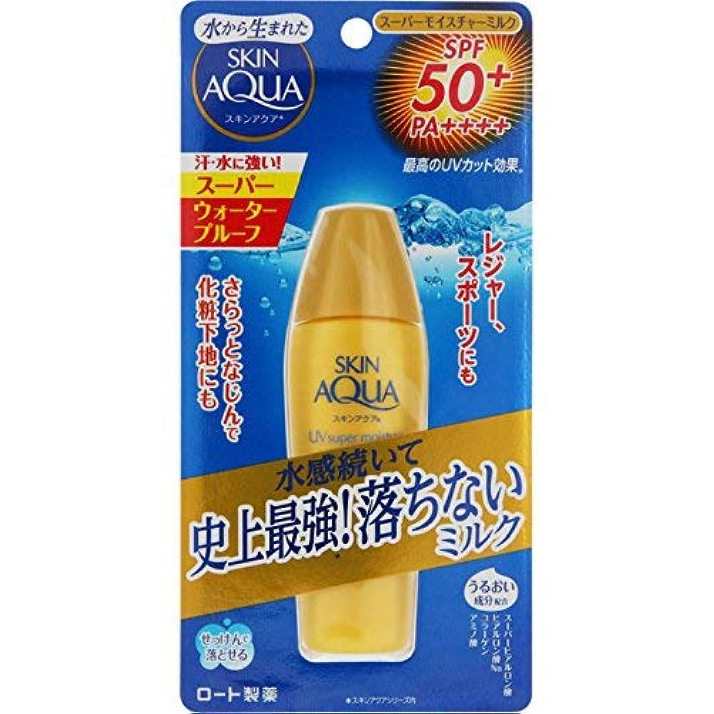 チャーム有毒な保安スキンアクア スーパーモイスチャーミルク (SPF50 PA++++) 40mL ※スーパーウォータープルーフ