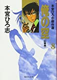 俺の空—本宮ひろ志傑作選 (8) (集英社文庫—コミック版)