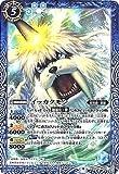 バトルスピリッツ/コラボブースター【デジモン超進化!】/CB02-047 イッカクモン