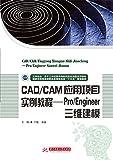 CAD/CAM应用项目实例教程——Pro/Engineer三维建模