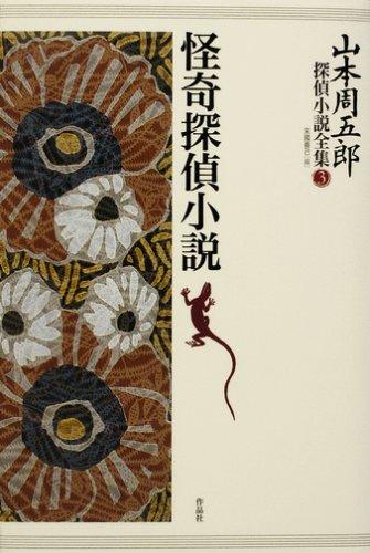 山本周五郎探偵小説全集 第三巻 怪奇探偵小説の詳細を見る