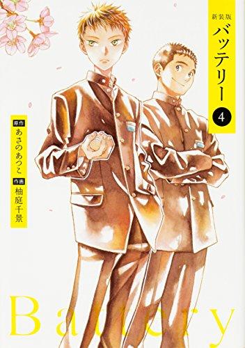 新装版バッテリー (4) (角川コミックス)の詳細を見る
