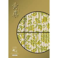 LOIRE カタログギフト 舞心 (まいこ) 黄蘗 きはだ 4,000円コース 包装紙:ハッピーベビーそら色 出産祝い 出産内祝い