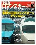 鉄道のテクノロジー Vol.12―車両技術から鉄道を理解しよう (SAN-EI MOOK)