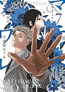 マチネとソワレ(7) (ゲッサン少年サンデーコミックス)