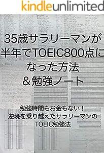 35歳サラリーマンが半年でTOEIC800点になった方法&勉強ノート: 勉強時間もお金も無い! 逆境を乗り越えたサラリーマンのTOEIC勉強法