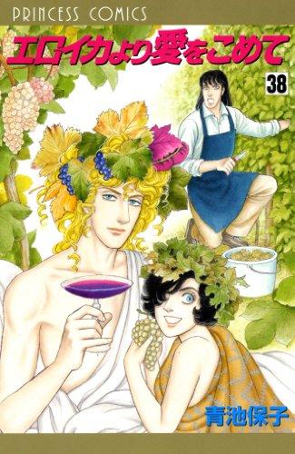 エロイカより愛をこめて 38 (プリンセスコミックス)の詳細を見る