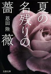 夏の名残りの薔薇の書影