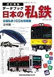 改訂新版 データブック日本の私鉄 (NEKO MOOK 1836)