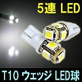 高輝度3チップSMD LEDを5個搭載 T10ウェッジLED (5連LED) 2個入り (12V専用) Donyaダイレクト DN-IC5LEDT10