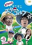 おぎやはぎのそこそこスターゴルフ Vol.5 ガダルカナル・タカ 戦 [DVD]